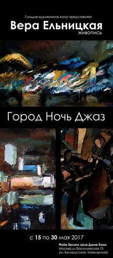 Город Ночь Джаз Ельницкая