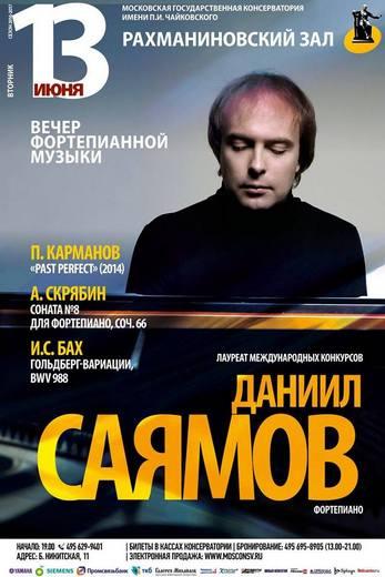 Даниил Саямов