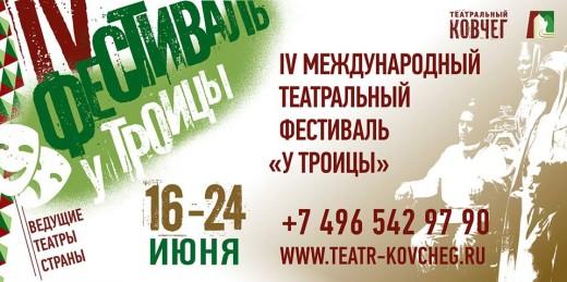 У Троицы Театральный Фестиваль