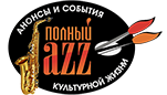 Полный Jazz!