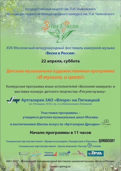 Афиша Весна ДЕтская