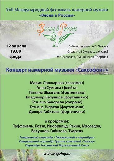 Афиша Весна в России