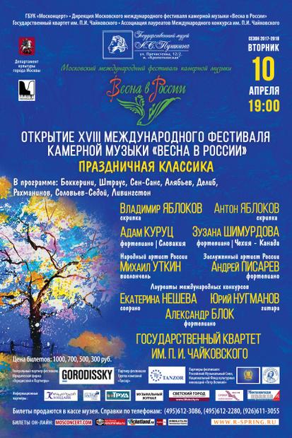 КФО_10.04.18_Весна в России_proba_5_02 (2)