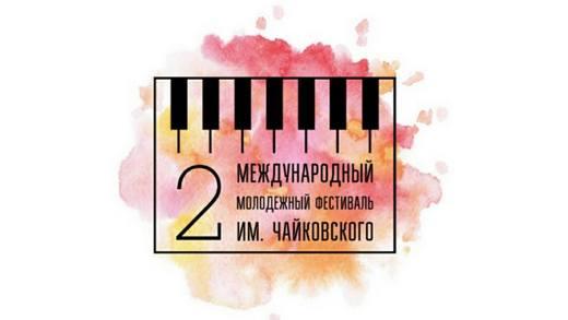 второй молодежный фестивал им. чайковского