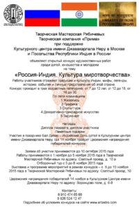 Россия-Индия. Культура миротворчества.Открытый конкурс среди детей, юношества и молодежи